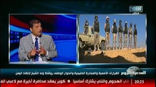 القرارات الأممية والمبادرة الخليجية والحوار الوطنى روشتة ولد الشيخ لإنقاذ اليمن