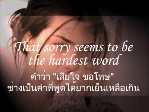 เพลงสากลแปลไทย #11# Sorry Seems To Be The Hardest Word : BLUE (Lyrics & ThaiSub)