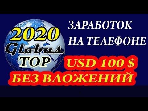 ГЛОБУС ЗАРАБОТОК БЕЗ ВЛОЖЕНИЙ GLOBUS 2020 ЗАРАБОТОК НА ТЕЛЕФОНЕ ПАССИВНЫЙ