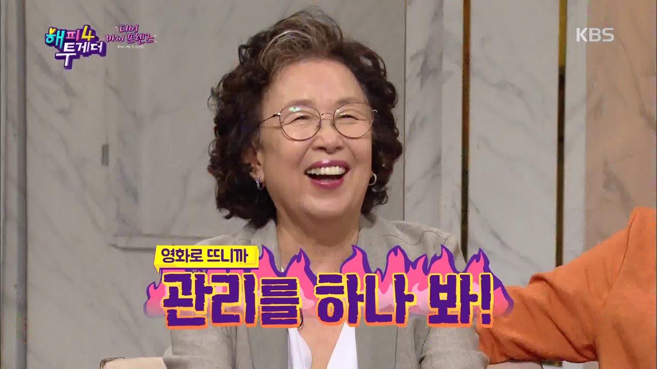 """Download 김영옥 폭로 """"나문희 뜨더니 전화 안받아!""""[해피투게더/happy together] 20190718"""
