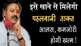 Kamjori, आलस दूर कर vajan ओर ताकत बढ़ाने का मुफ़्त उपाय|kamjori dur karne ke upay Rajiv Dixit
