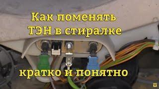 Замена тэна стиральной машины bosch