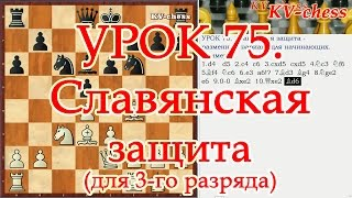 Славянская защита в шахматах - Урок 75 для 3 разряда.