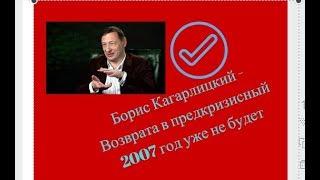 Борис Кагарлицкий Возврата в предкризисный 2007 год уже не будет