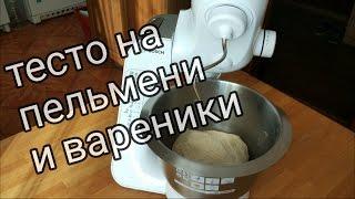 Самое простое тесто на пельмени и вареники без яиц