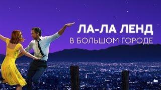 Кино в большом городе — «Ла-Ла Ленд»