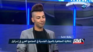 اشكالية المجاهرة بالميول الجنسية في المجتمع العربي في اسرائيل