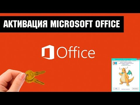 Активация Microsoft Office. KMS Auto Net