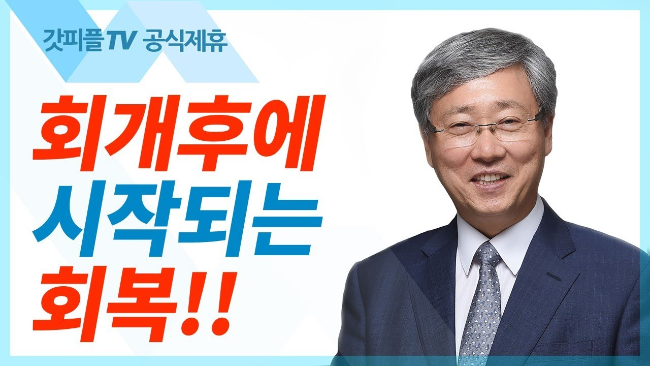 유기성 목사 선한목자교회   회복된 은혜 - 주일설교 : 갓피플TV [공식제휴]