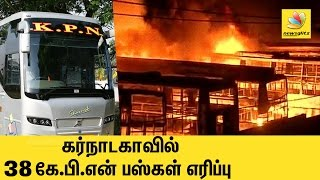 Bengaluru violence: 38 KPN buses worth Rs 50 crore torched || Cauvery Water Dispute