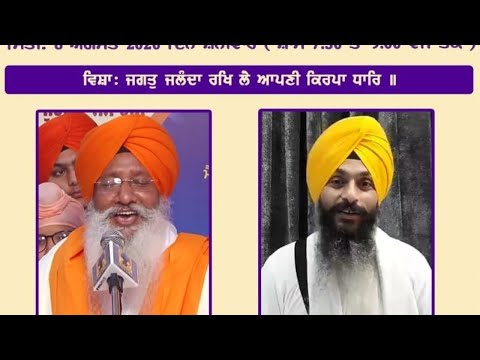 Exclusive-Live-Now-Gurmat-Kirtan-Samagam-From-Amritsar-Punjab-08-August-2020