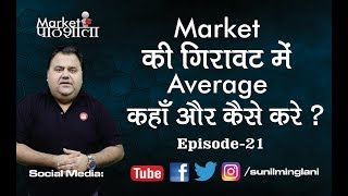 How & When to Average in a Downtrend ? | Averaging in stocks : Right or Wrong ? | Ep-21 | SM