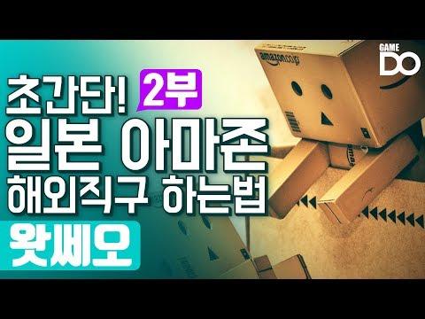 초간단 해외직구 하는 법! (feat.일마존) - 2부 / WhatCCEO / 왓쎄오