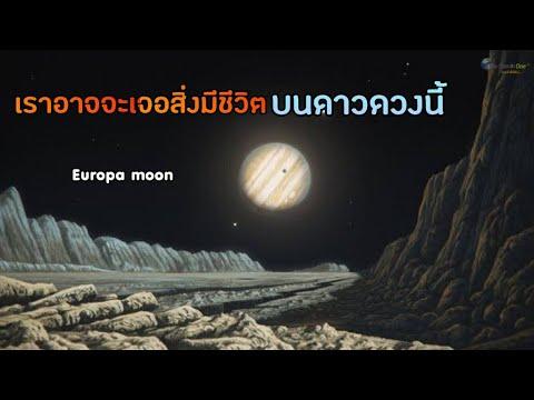 NASA พบหลักฐานน้ำพุบนดวงจันทร์ยูโรปา อาจจะเจอสิ่งมีชีวิต