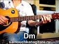 А Розенбаум Встретились у магазина Тональность Dm Как играть на гитаре песню mp3
