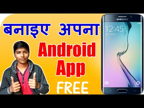 How to Make Your Own Android Application .apk SNAPP