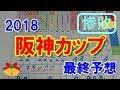 阪神カップ2018 最終予想 【競馬】