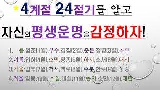 4계절,24절기,12절기,재물운,금전운,010/4258/8864.