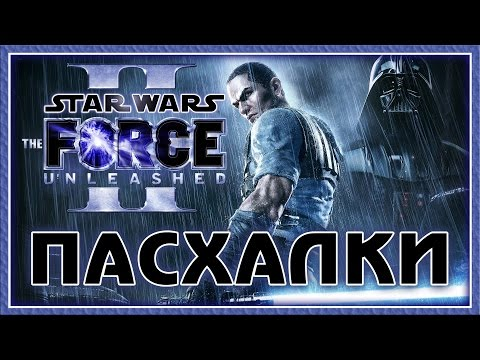 Пасхалки в Star Wars The Force Unleashed 2 [Easter Eggs]