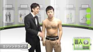 溢れる男性ホルモンとドラマの名言【芸人動画図鑑】【エジソンドライブ】