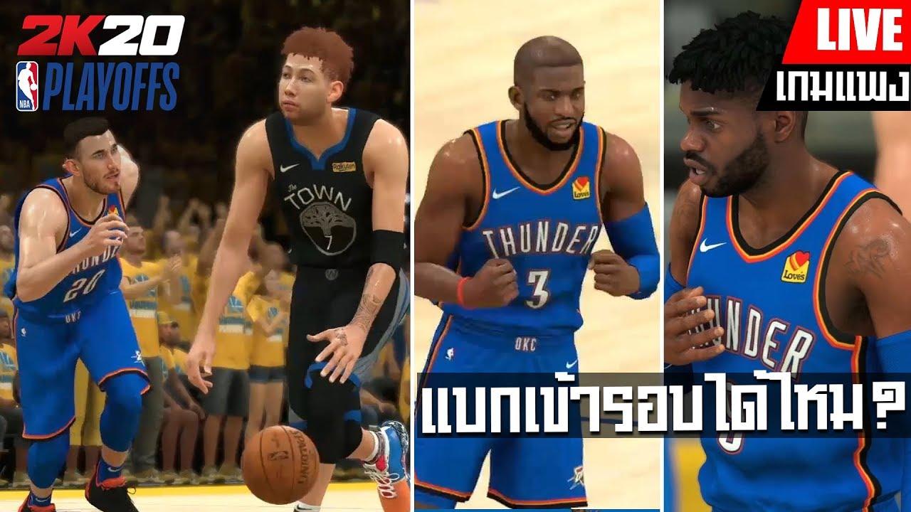 [PLAYOFFS] ตัวแบกมาแล้ว | NBA2K20 PS4 MyCAREER Mode