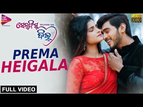 Odia movie selfish dil video song download