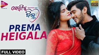 Prema Heigala | Official Full Video | SELFISH DIL | Shreyan, Suryamayee | Tarang Music