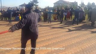 Бендеры Масленица 10 Марта 2019 год Шире круг