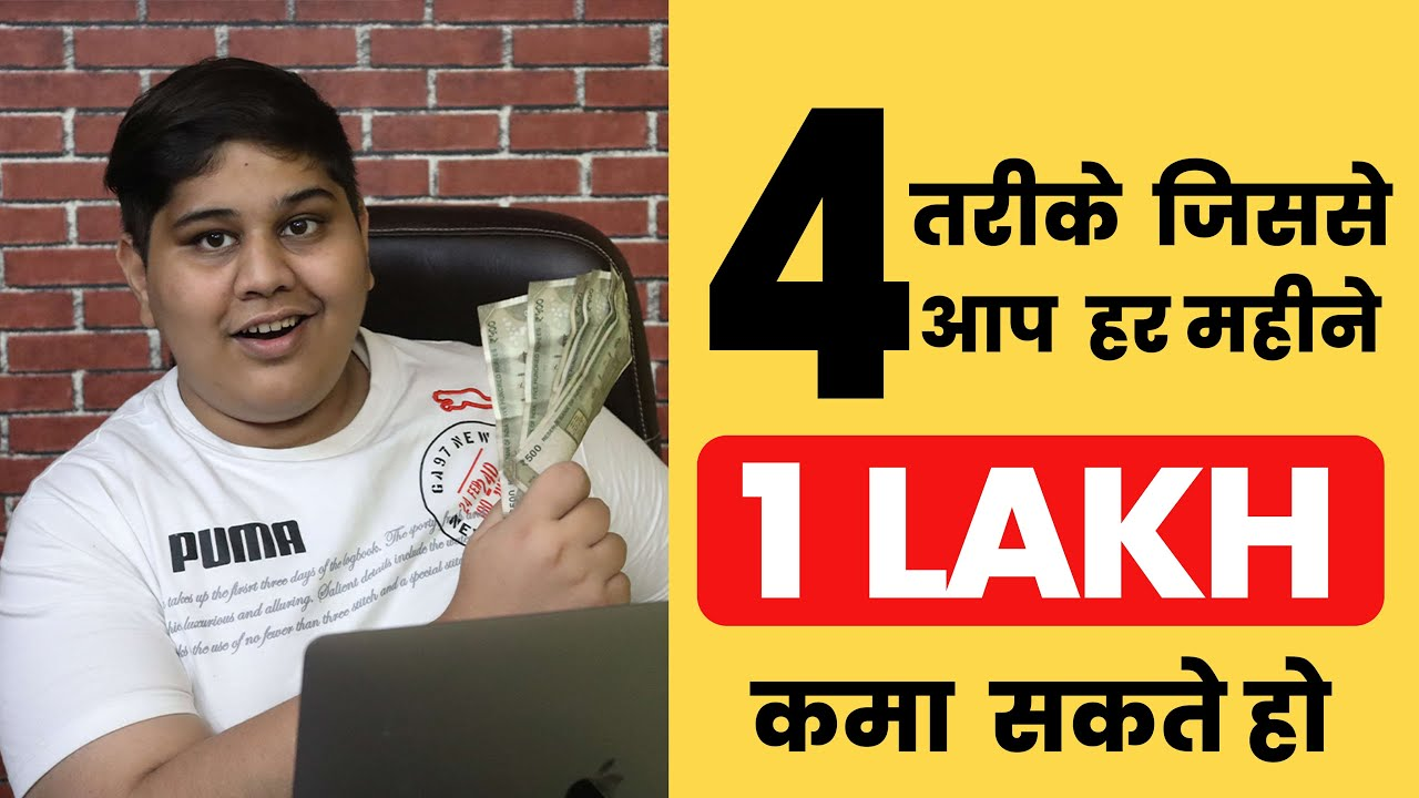 4 Ways To Make 1 Lakh Rupees Per Month In 2021 | Eye Opening Video For Students 🔥