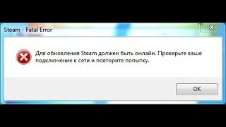 """ИСправление ошибки"""" для обновления steam должен быть онлайн"""""""