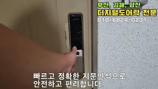 부산 연제구 거제동 월드 메리디앙 아파트 현관문 디지털…