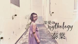 深愛のmythology 泰葉 検索動画 18