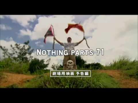 映画『NOTHING PARTS 71』予告編(ショートバージョン)