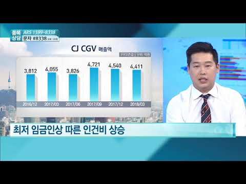[스피드종목상담]CJ CGV