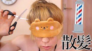 目隠しで髪切るホイ!! PDS