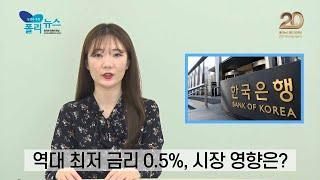 [경제브리핑] 역대 최저 금리 0.5%, 시장 영향은?