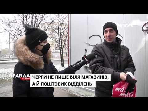 НТА - Незалежне телевізійне агентство: Черги лише у продуктовий магазин: як дотримуються карантину на Сихові
