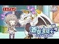【白猫プロジェクト】ミニアニメ 蒼空の竜騎士(ドラグナー)劇場 エクセリア編