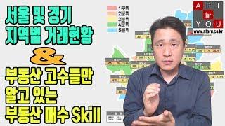 고수들만 알고 있는 부동산 매수 스킬 & 서울, 경기 지역별 거래현황