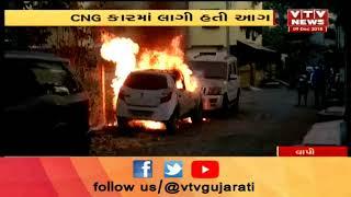 Vapi: પાર્ક કરેલી CNG કારમાં અચાનક  લાગી આગ, લોકોમાં મચી દોડધામ | Vtv News