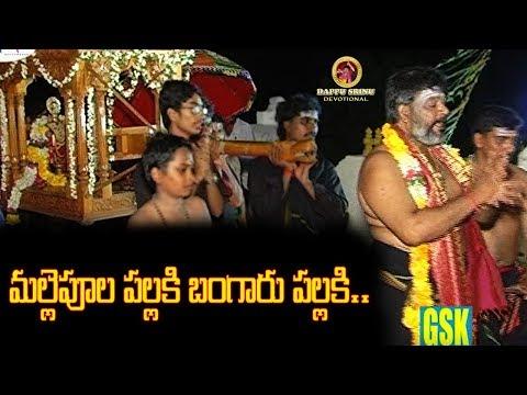 మల్లెపూల-పల్లకి-బంగారు-పల్లకి-  -v-3.8-  -dappu-srinu-devotional