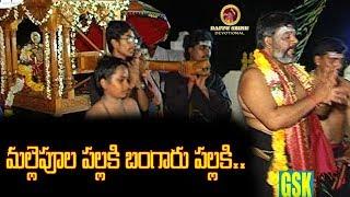 మల్లెపూల పల్లకి బంగారు పల్లకి || V-3.8 || Dappu Srinu Devotional