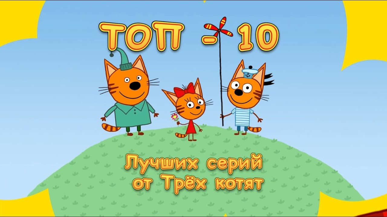 Три кота видео ютуб