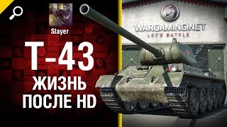 T-43: жизнь после HD - от Slayer [World of Tanks]