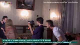 Сюжет КФУ: Алексей Воробьев представил в Казани свою режиссерскую работу - фильм Папа