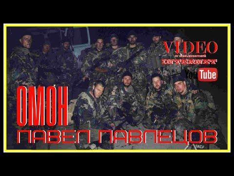 Павел Павлецов - ОМОН (памяти Пермского ОМОНа)