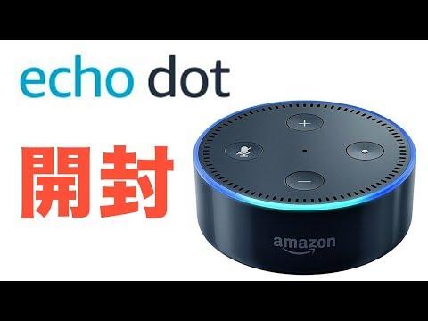 【Amazon Echo Dot】はじめてのスマートスピーカーを開封&ファーストインプレッション