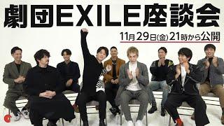 劇団EXILEが全員集合!わちゃわちゃ語り合う座談会