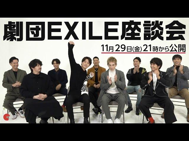 映画予告-劇団EXILEが全員集合!わちゃわちゃ語り合う座談会