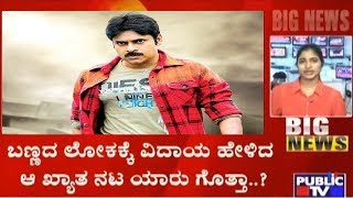 Pawan Kalyan Quits Acting For Politics